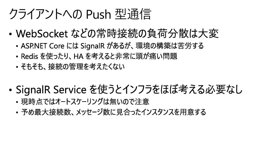 クライアントへの Push 型通信