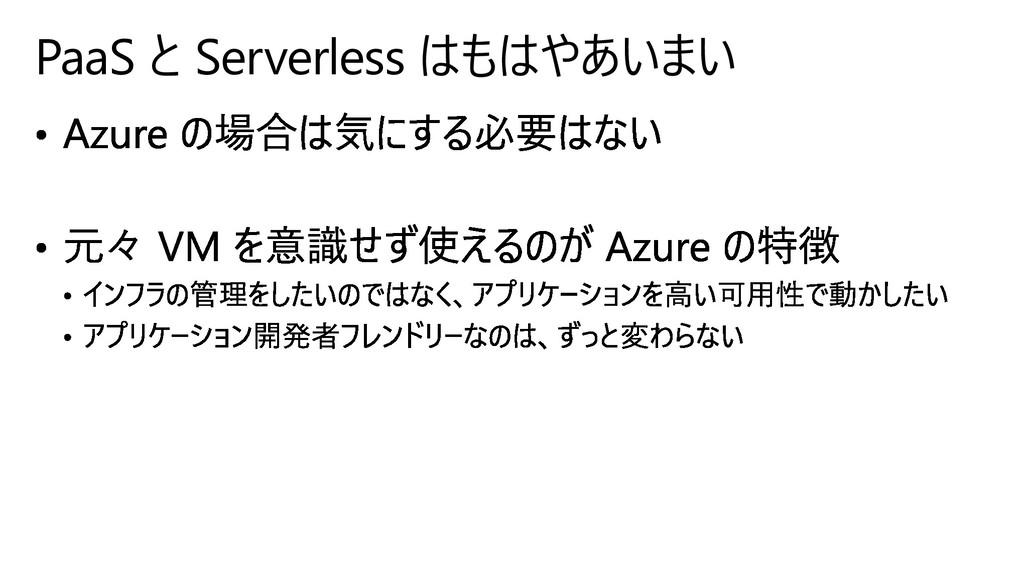 PaaS と Serverless はもはやあいまい