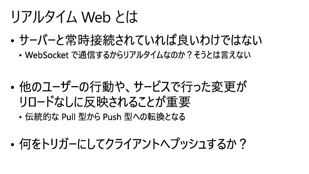 リアルタイム Web とは