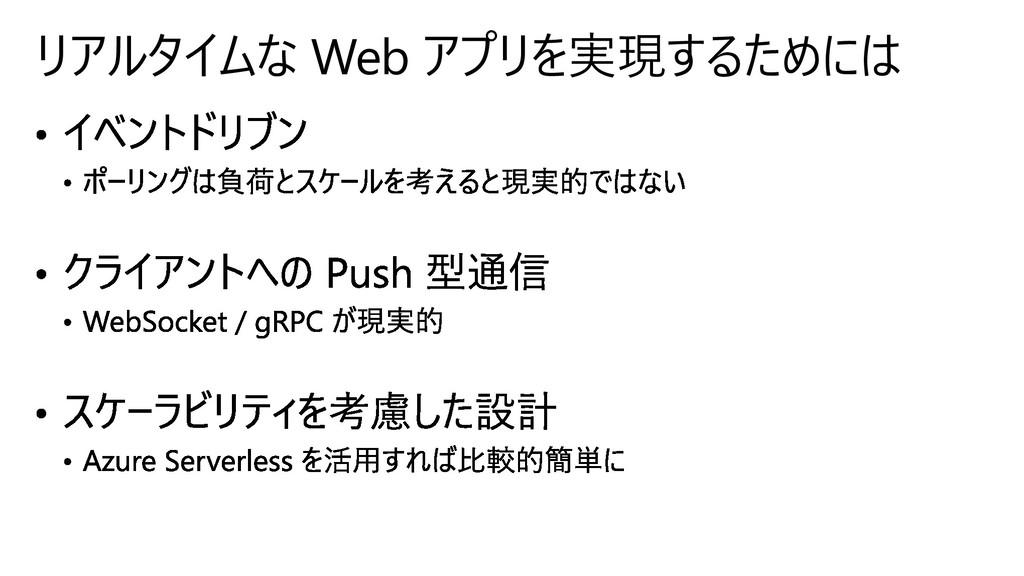 リアルタイムな Web アプリを実現するためには
