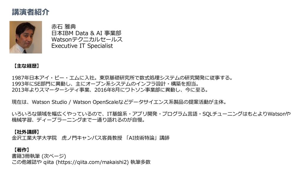 ⾚⽯ 雅典 ⽇本IBM Data & AI 事業部 Watsonテクニカルセールス Execu...