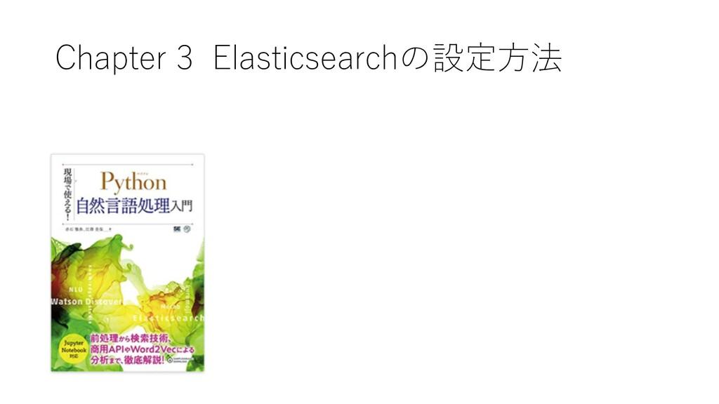 Chapter 3 Elasticsearchの設定⽅法