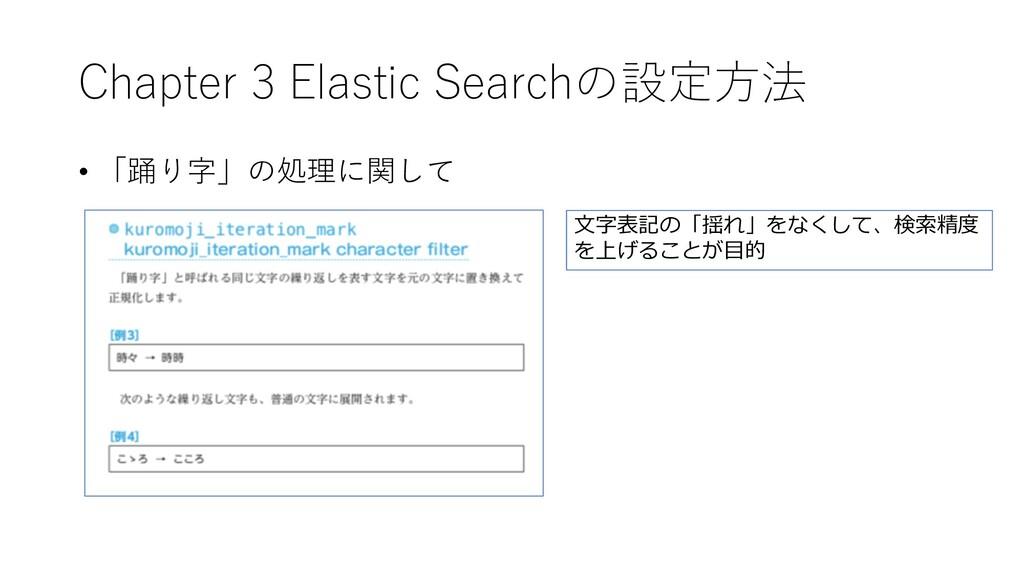 Chapter 3 Elastic Searchの設定⽅法 • 「踊り字」の処理に関して ⽂字...
