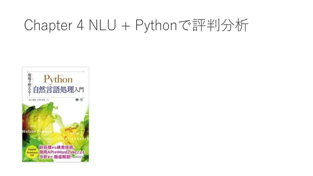 Chapter 4 NLU + Pythonで評判分析