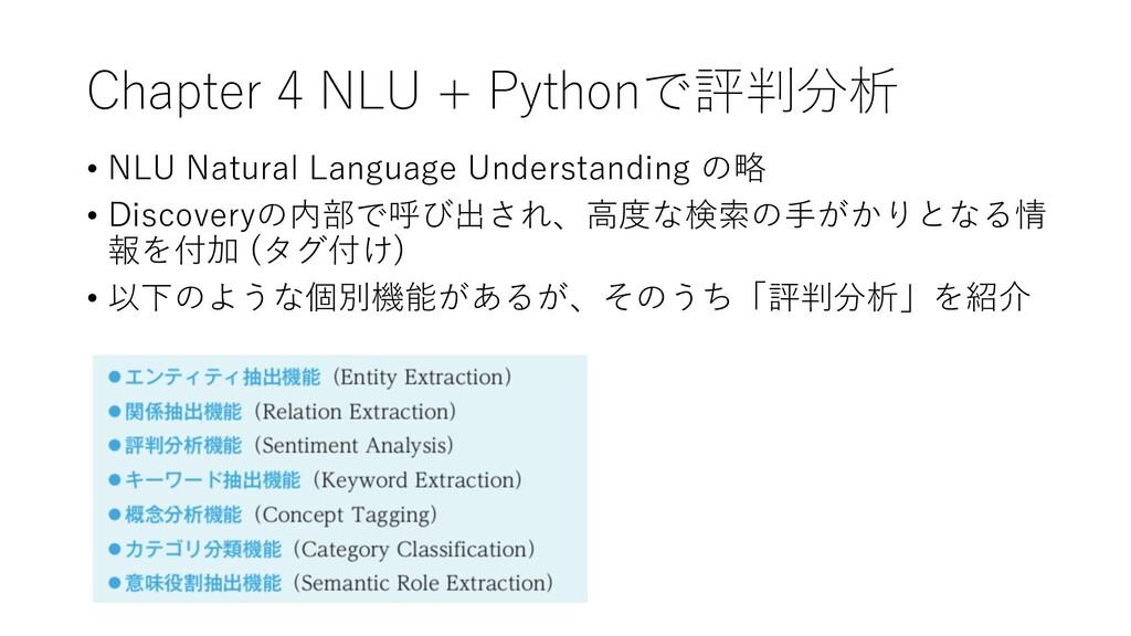 Chapter 4 NLU + Pythonで評判分析 • NLU Natural Langu...