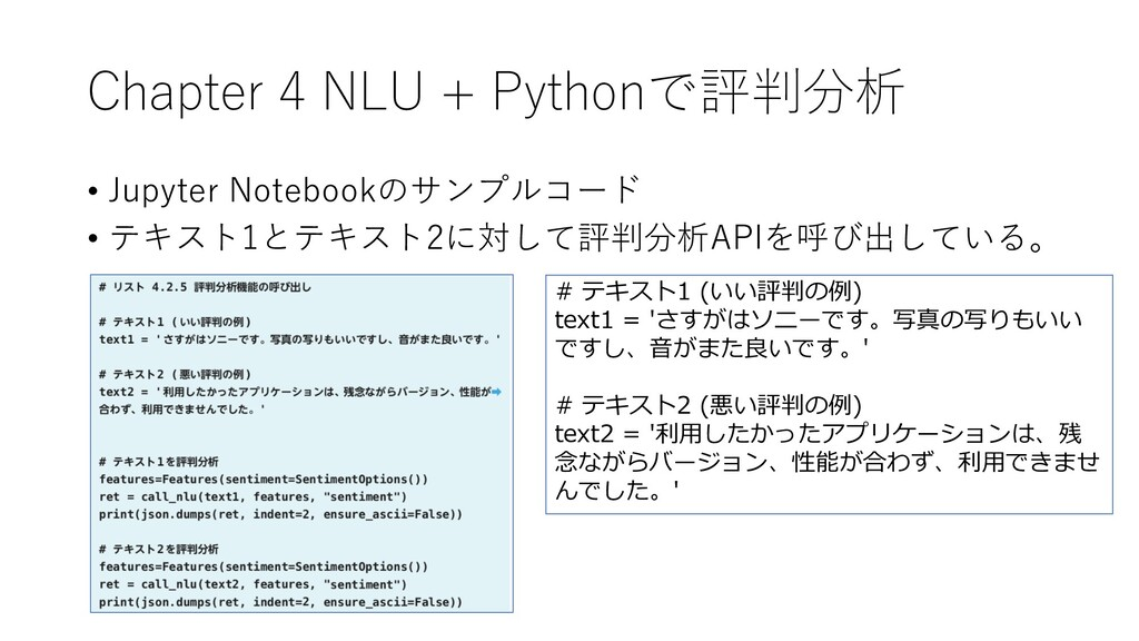 Chapter 4 NLU + Pythonで評判分析 • Jupyter Notebookの...