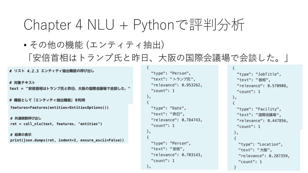 Chapter 4 NLU + Pythonで評判分析 • その他の機能 (エンティティ抽出)...