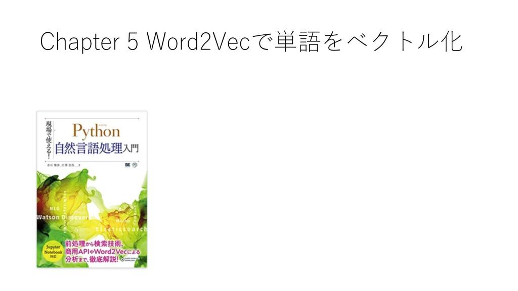 Chapter 5 Word2Vecで単語をベクトル化