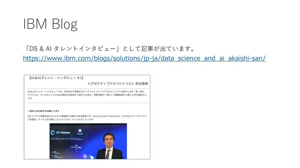 IBM Blog 「DS & AI タレントインタビュー」として記事が出ています。 https...
