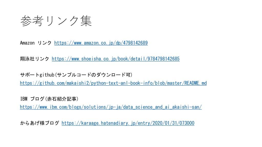 参考リンク集 Amazon リンク https://www.amazon.co.jp/dp/4...