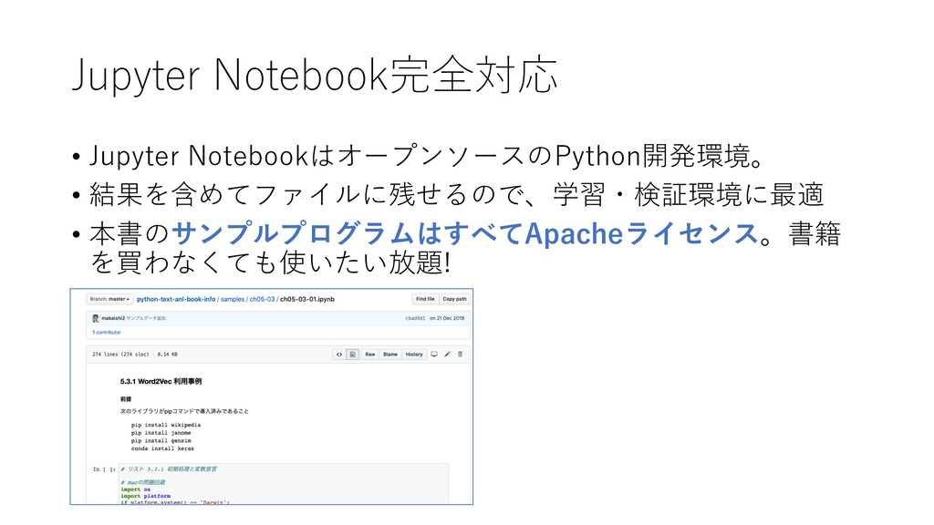 Jupyter Notebook完全対応 • Jupyter Notebookはオープンソース...