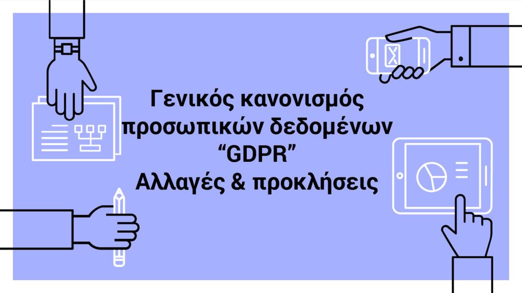 """Γενικός κανονισμός προσωπικών δεδομένων """"GDPR"""" ..."""