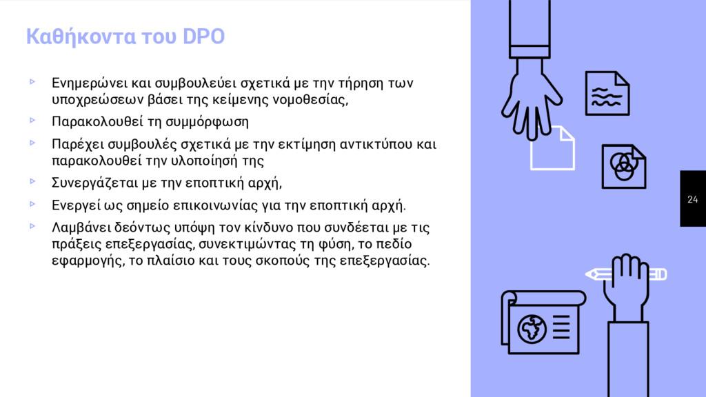 Καθήκοντα του DPO 24 ▹ Ενημερώνει και συμβουλεύ...