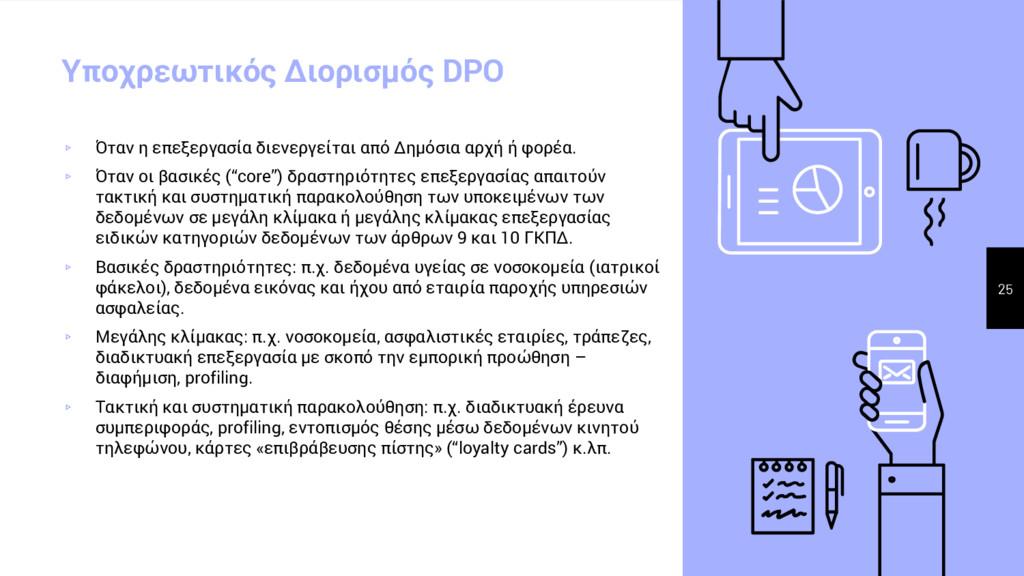 Υποχρεωτικός Διορισμός DPO ▹ Όταν η επεξεργασία...