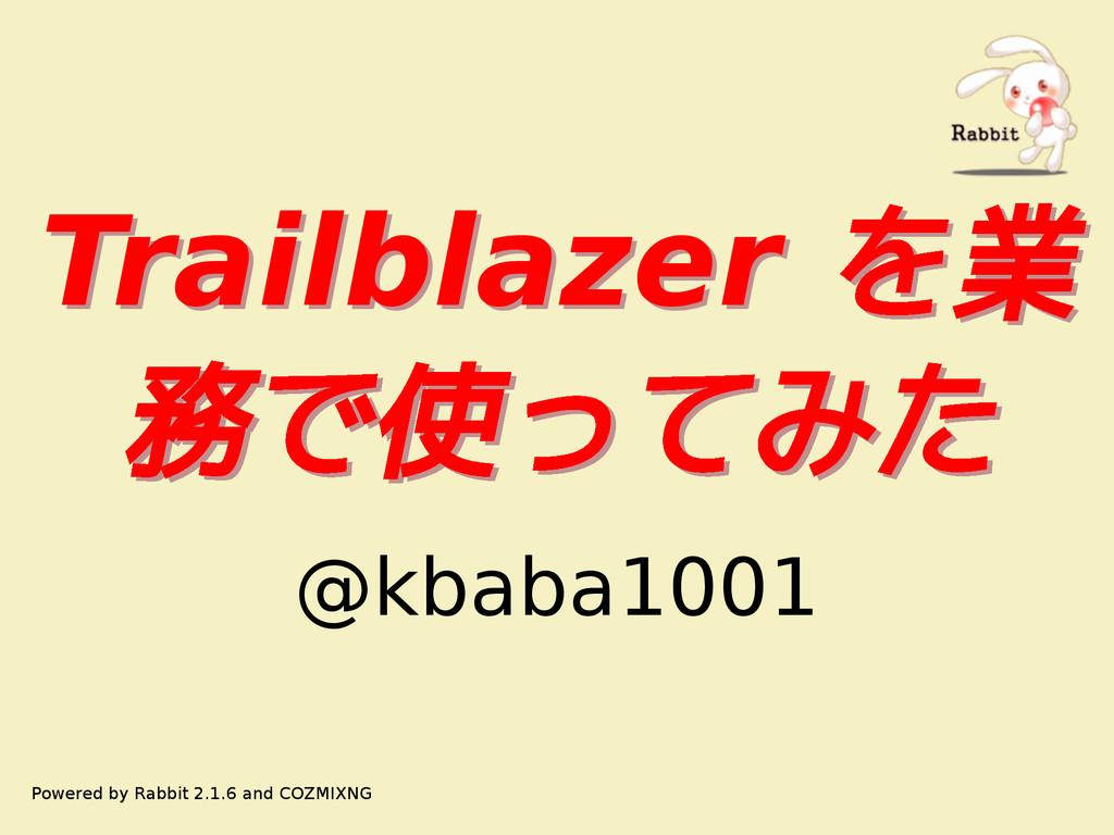 Trailblazer を業 務で使ってみた Trailblazer を業 務で使ってみた @...