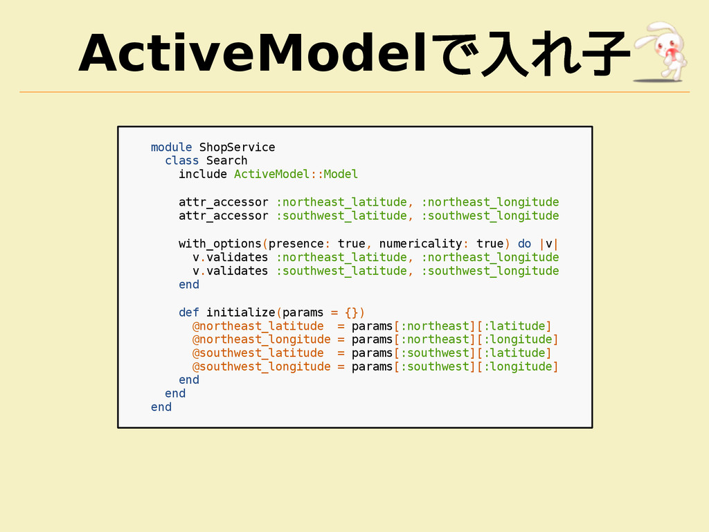 ActiveModelで入れ子 module ShopService class Search...