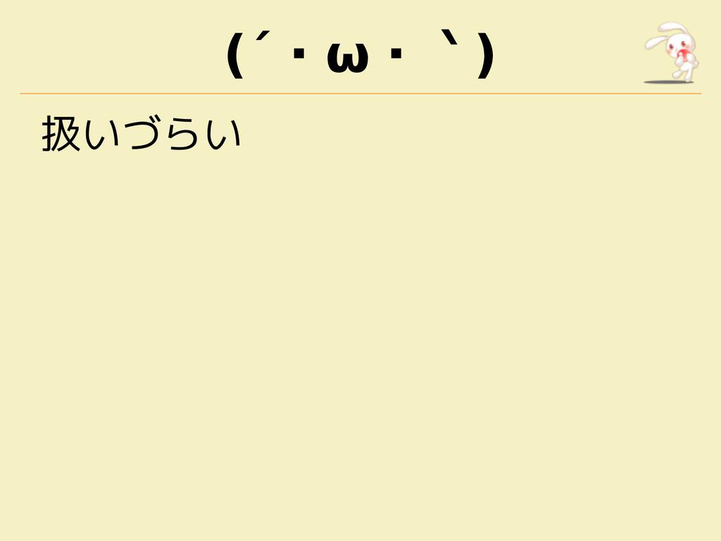 (´・ω・`) 扱いづらい