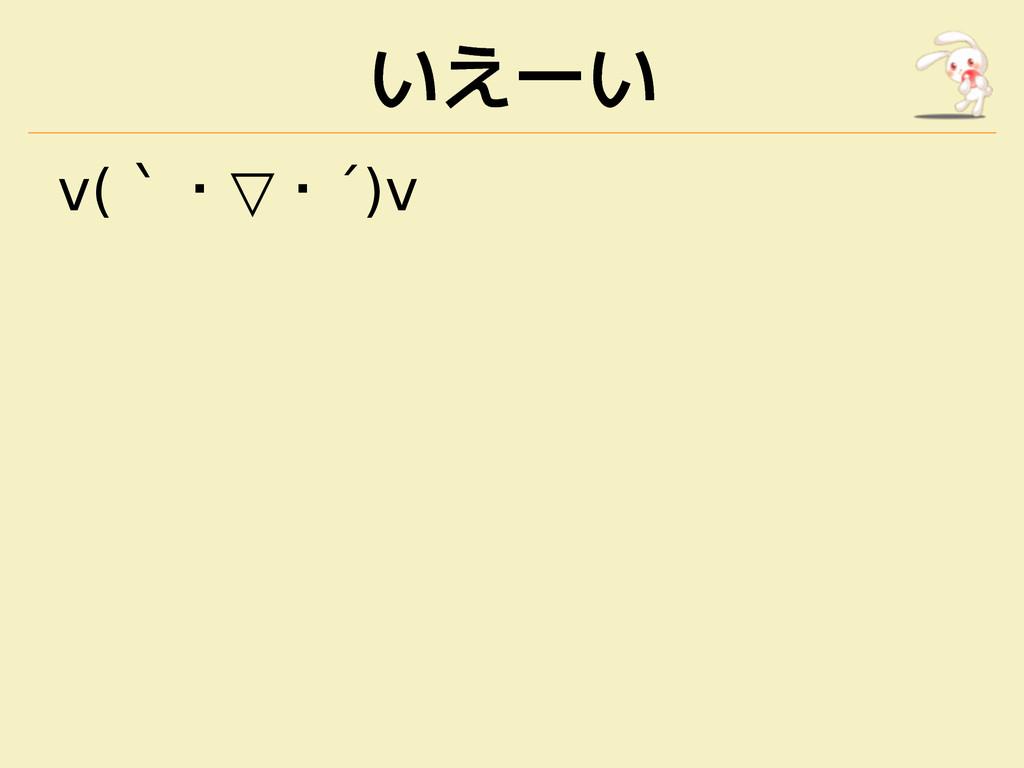 いえーい v(`・▽・´)v