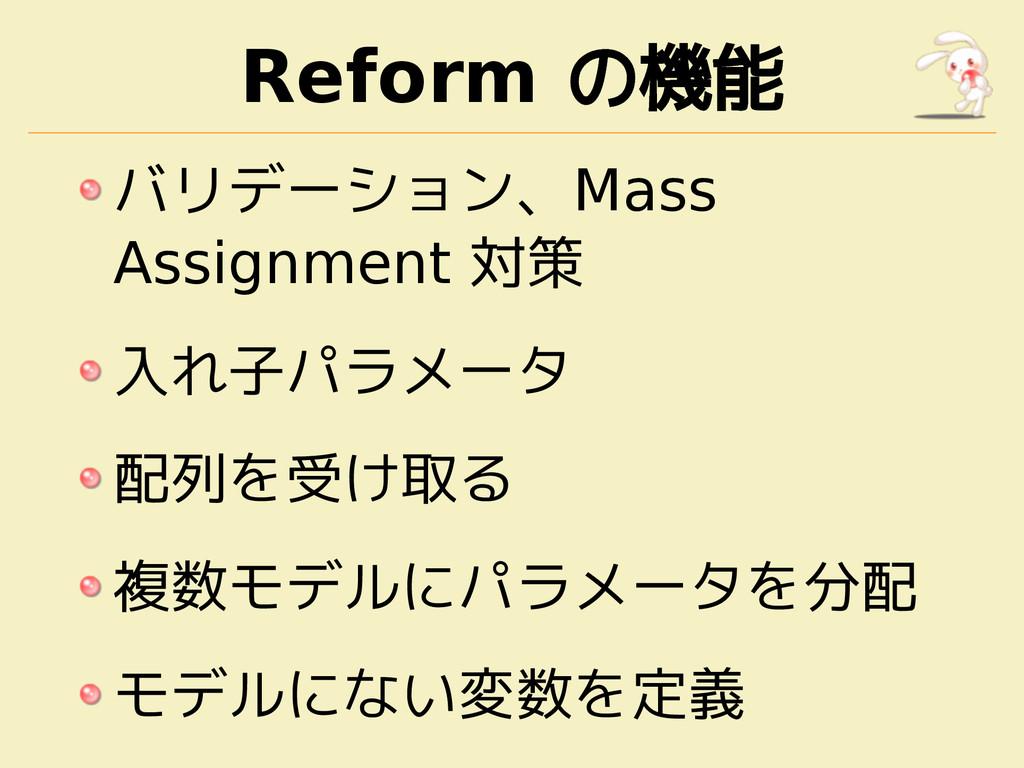 Reform の機能 バリデーション、Mass Assignment 対策 入れ子パラメータ ...