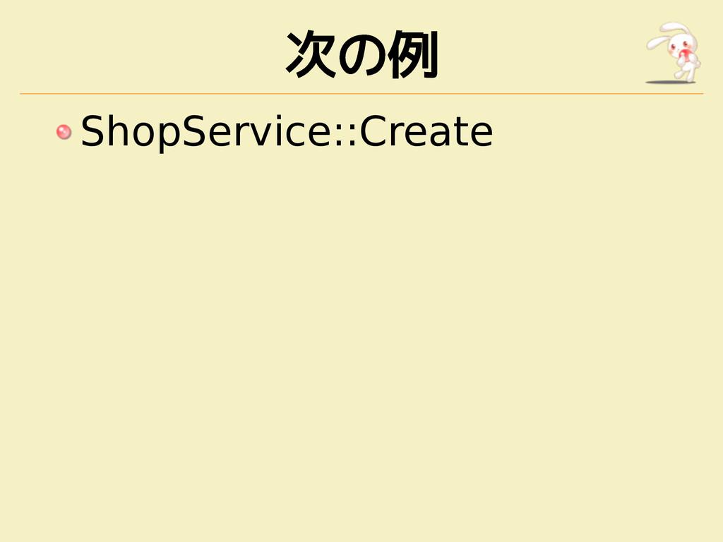 次の例 ShopService::Create