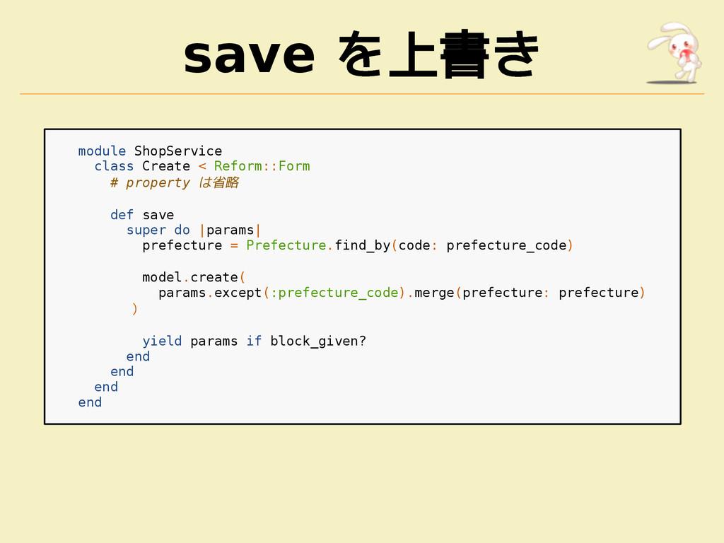 save を上書き module ShopService class Create < Ref...
