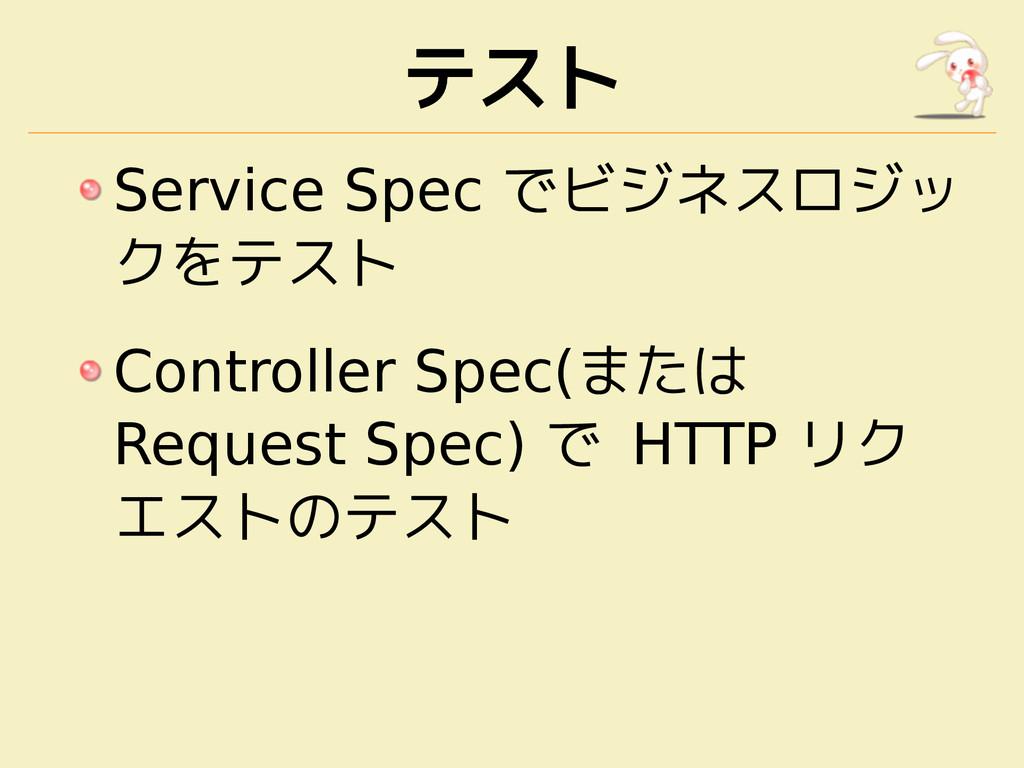 テスト Service Spec でビジネスロジッ クをテスト Controller Spec...