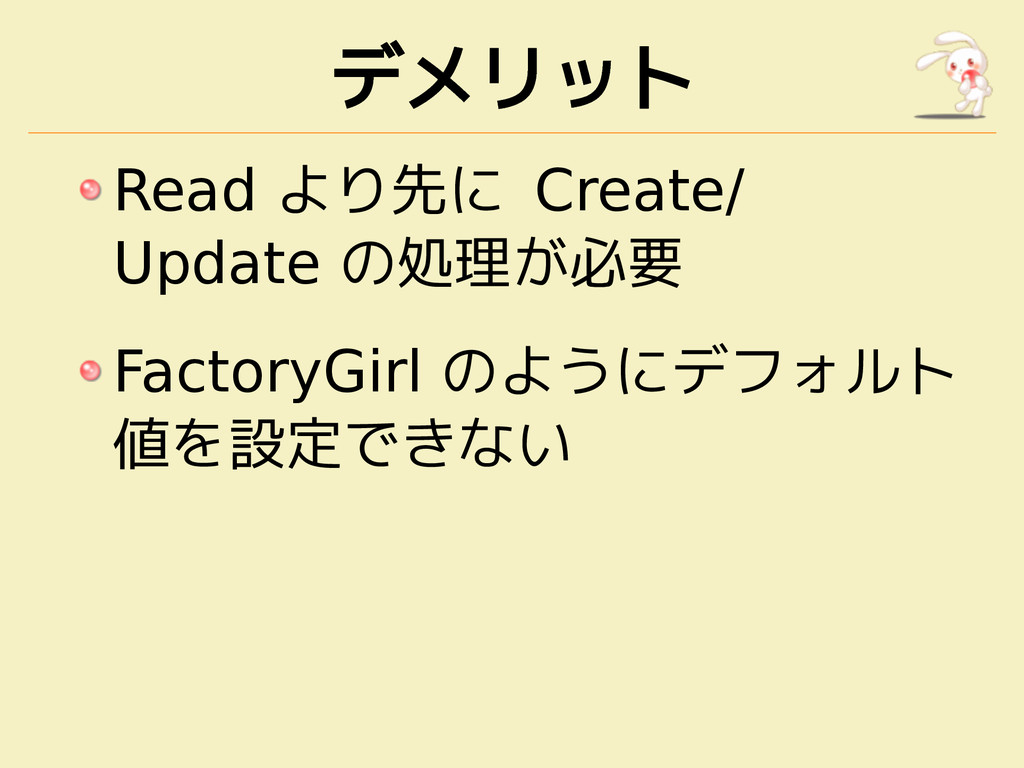 デメリット Read より先に Create/ Update の処理が必要 FactoryGi...