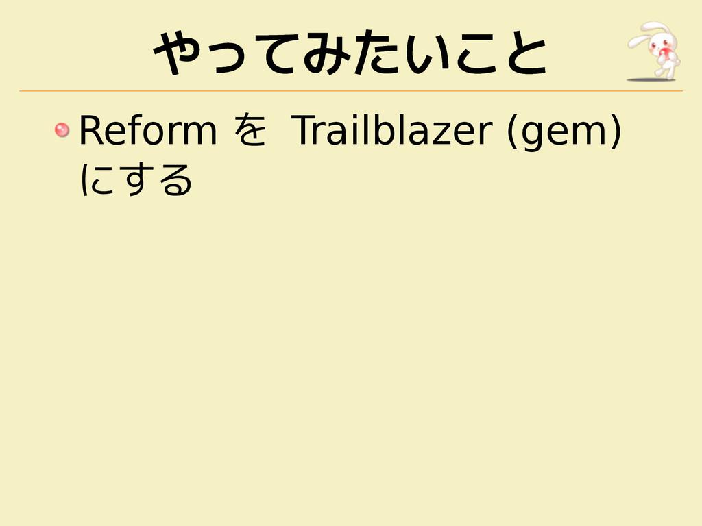 やってみたいこと Reform を Trailblazer (gem) にする