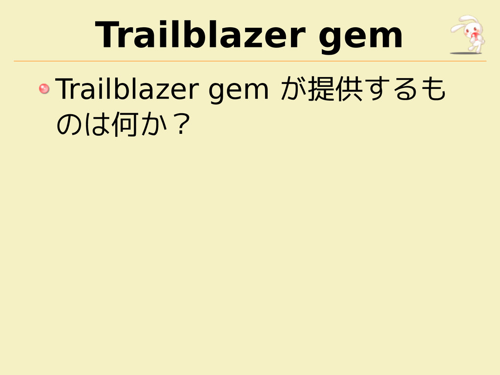Trailblazer gem Trailblazer gem が提供するも のは何か?
