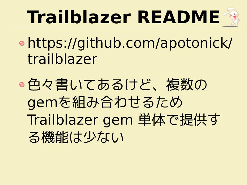 Trailblazer README https://github.com/apotonick...