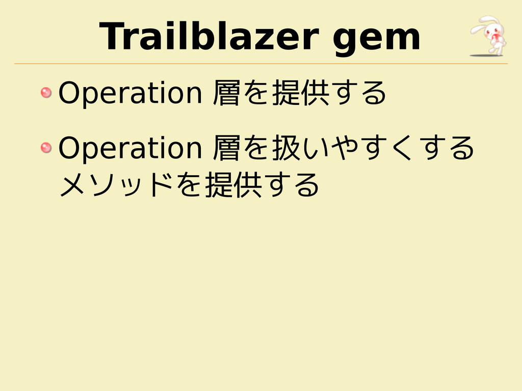 Trailblazer gem Operation 層を提供する Operation 層を扱い...