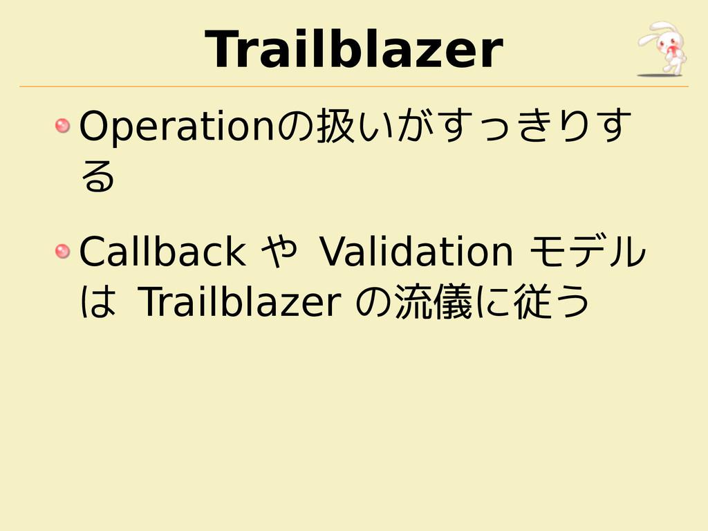 Trailblazer Operationの扱いがすっきりす る Callback や Val...