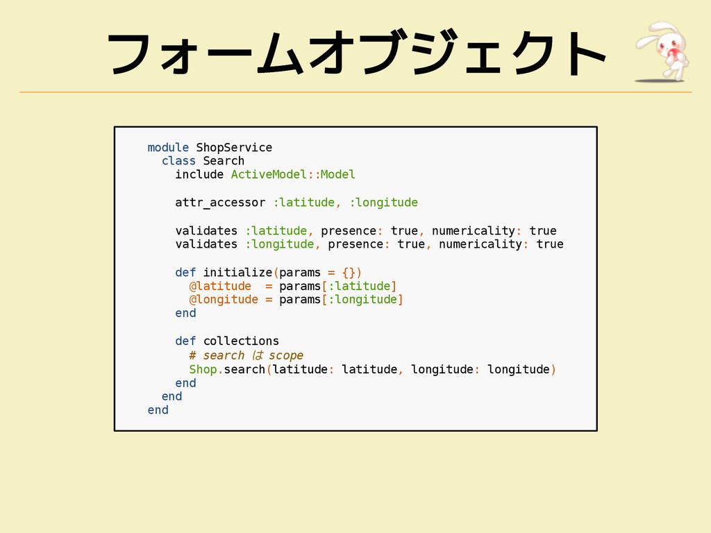 フォームオブジェクト module ShopService class Search incl...