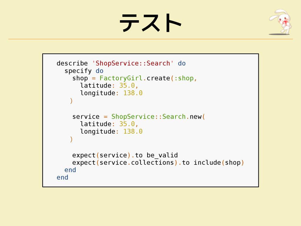 テスト describe 'ShopService::Search' do specify d...