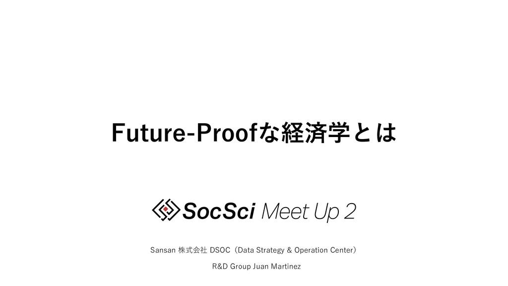 Future-Proofな経済学とは Sansan 株式会社 DSOC(Data Strate...
