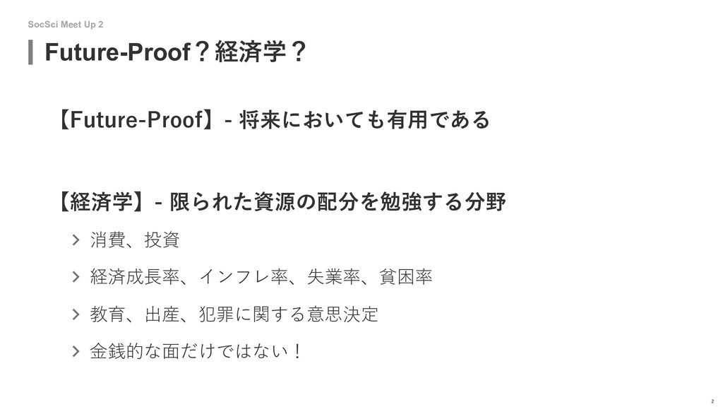 SocSci Meet Up 2 Future-Proof?経済学? 2 【Future-Pr...