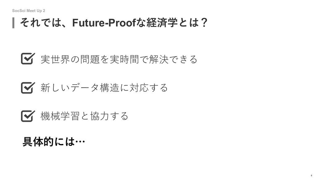 SocSci Meet Up 2 それでは、Future-Proofな経済学とは? 8 実世界...