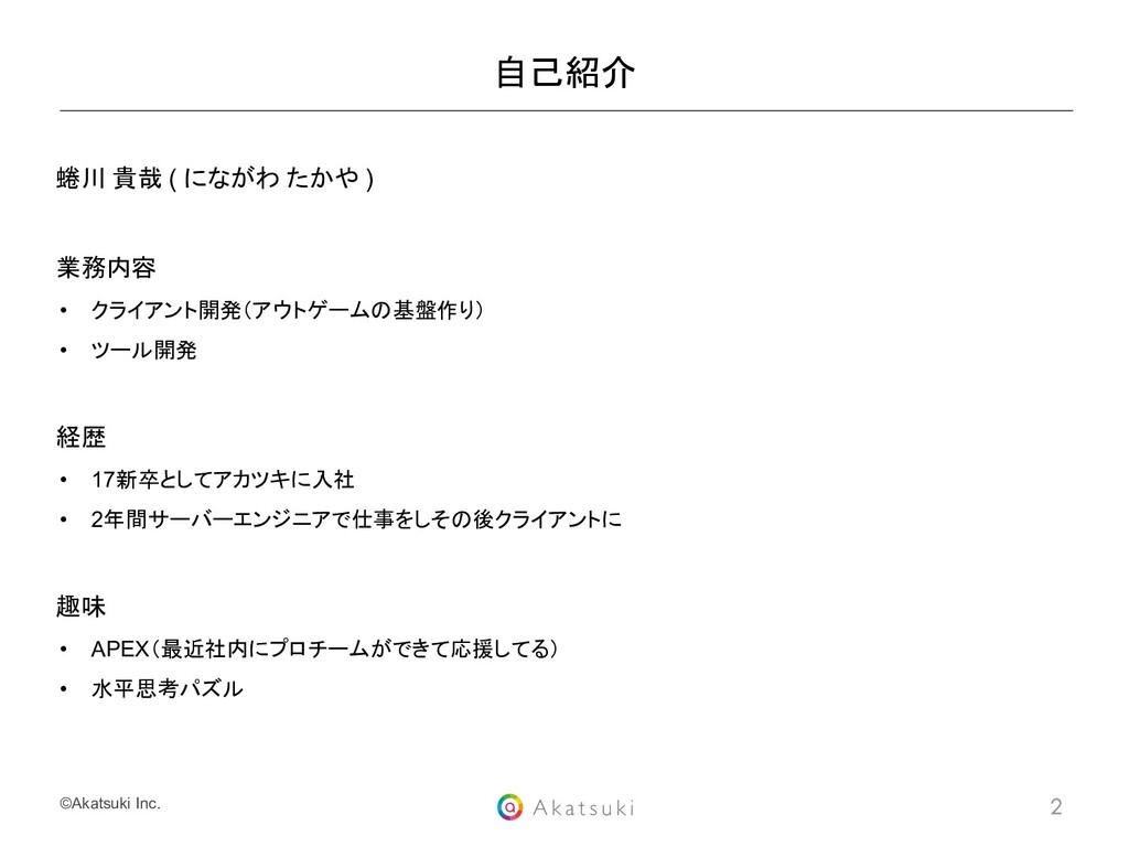 ©Akatsuki Inc. 自己紹介 蜷川 貴哉 ( にながわ たかや ) 業務内容 • ク...