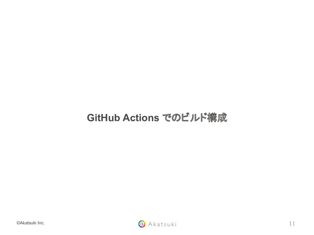 ©Akatsuki Inc. GitHub Actions でのビルド構成