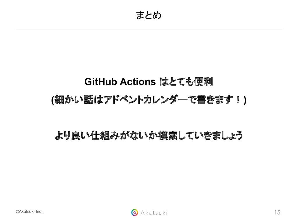©Akatsuki Inc. GitHub Actions はとても便利 (細かい話はアドベン...
