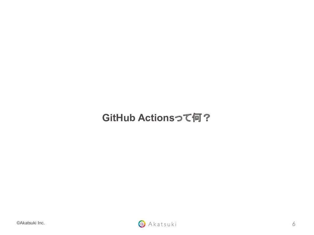 ©Akatsuki Inc. GitHub Actionsって何?
