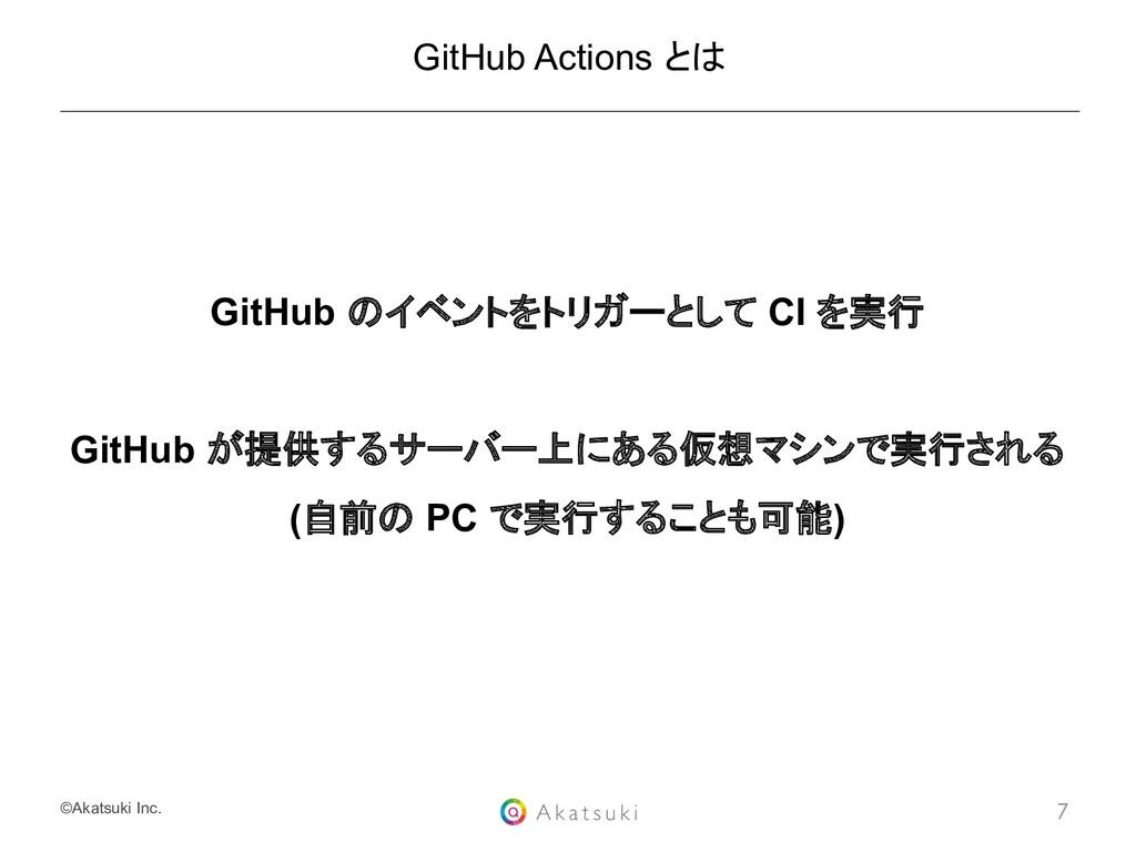 ©Akatsuki Inc. GitHub のイベントをトリガーとして CI を実行 GitH...