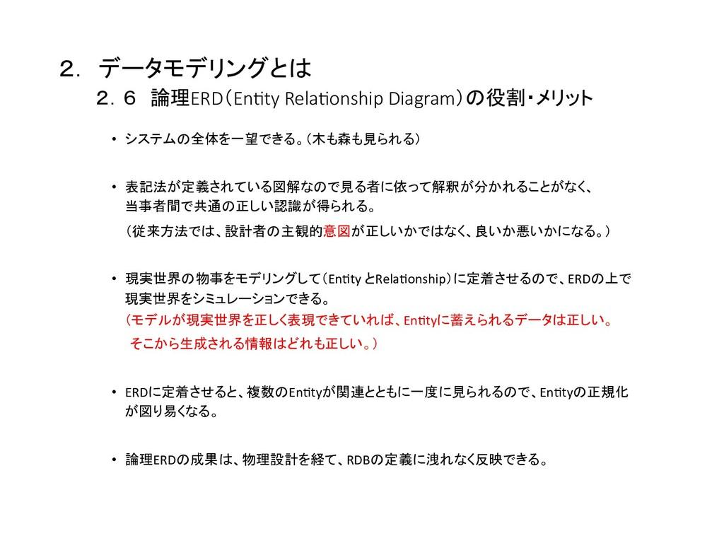 2. データモデリングとは     2.6 論理ERD(En$ty Rela$onshi...