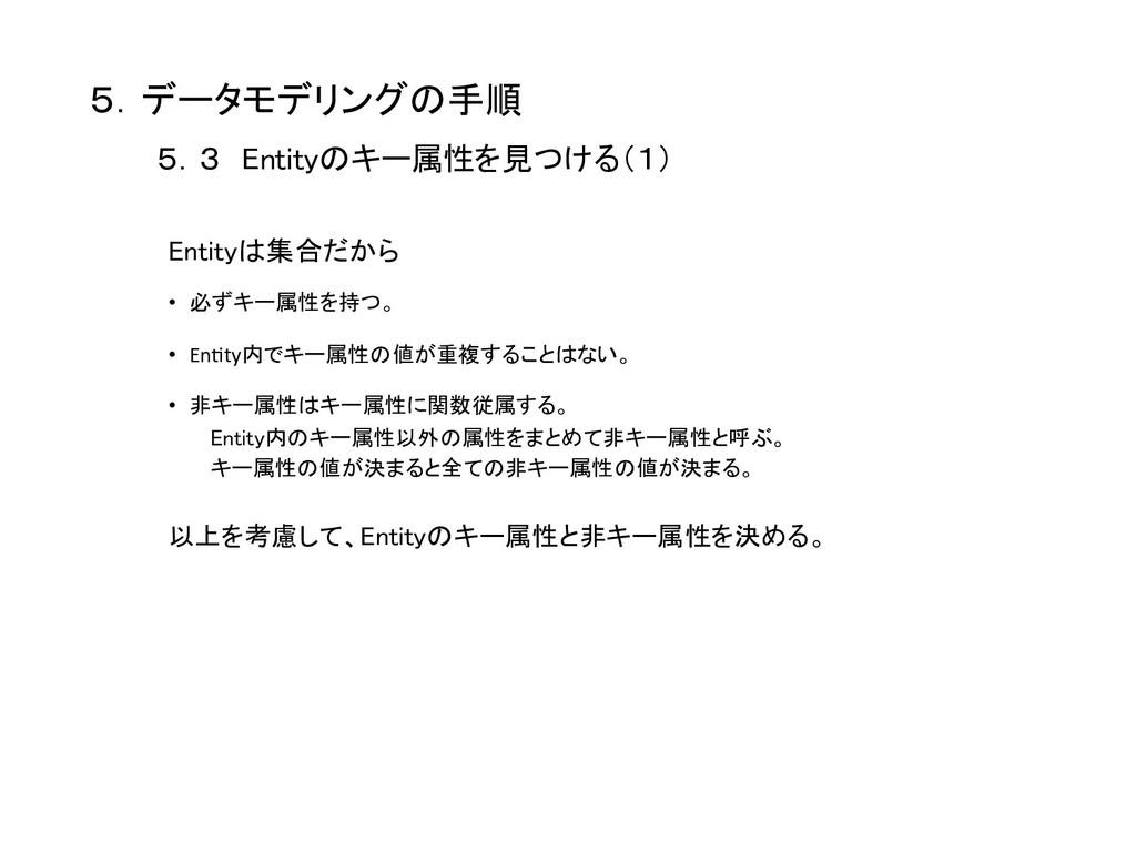 5.データモデリングの手順    5.3 Entityのキー属性を見つける(1) Ent...