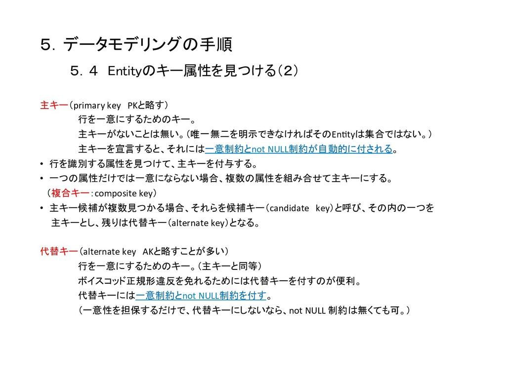 5.データモデリングの手順    5.4 Entityのキー属性を見つける(2) 主キー...