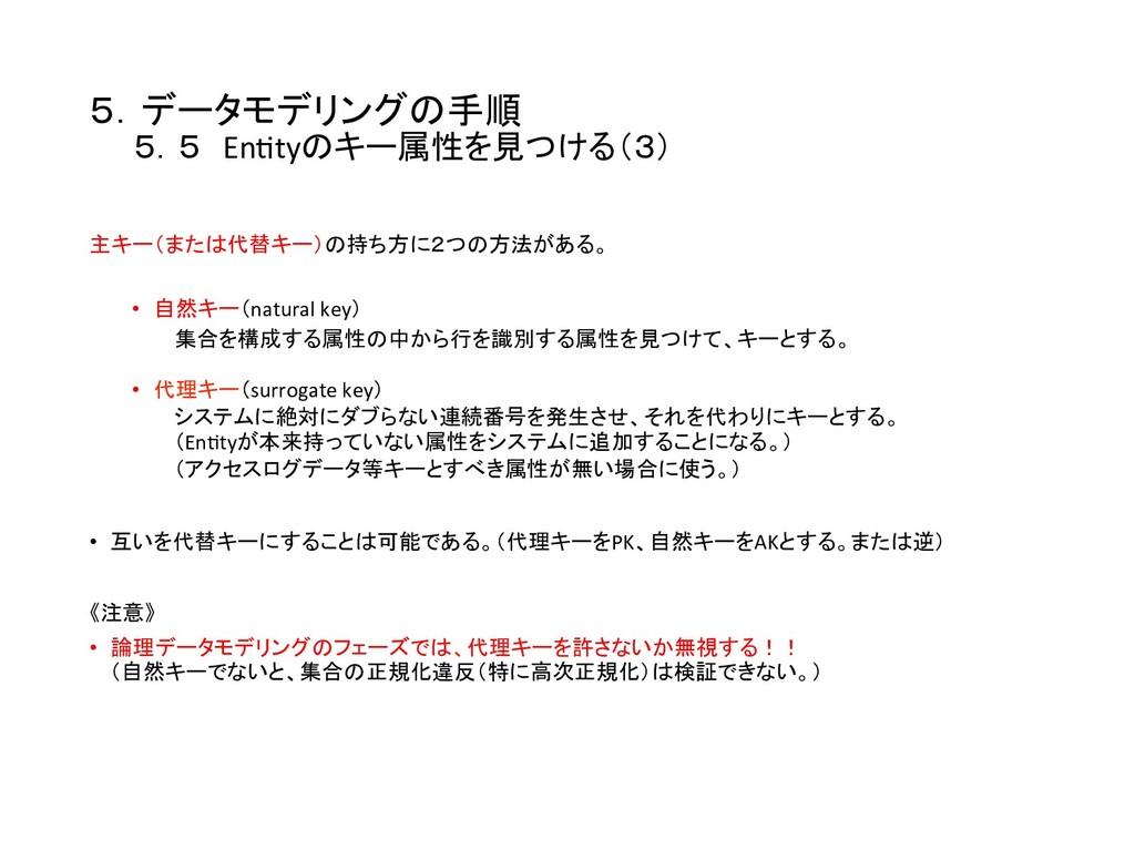 5.データモデリングの手順    5.5 En0tyのキー属性を見つける(3) 主キ...