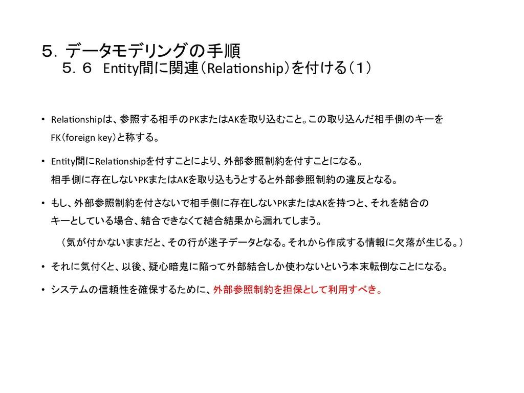 5.データモデリングの手順    5.6 En0ty間に関連(Rela0onship)を...