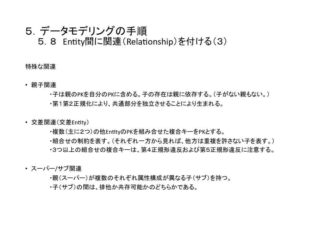 5.データモデリングの手順    5.8 En0ty間に関連(Rela0onship)を...