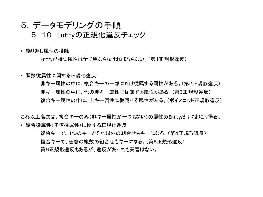 5.データモデリングの手順    5.10 En0tyの正規化違反チェック • 繰...