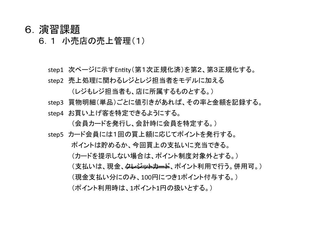 6.演習課題    6.1 小売店の売上管理(1)    step1 次ページ...